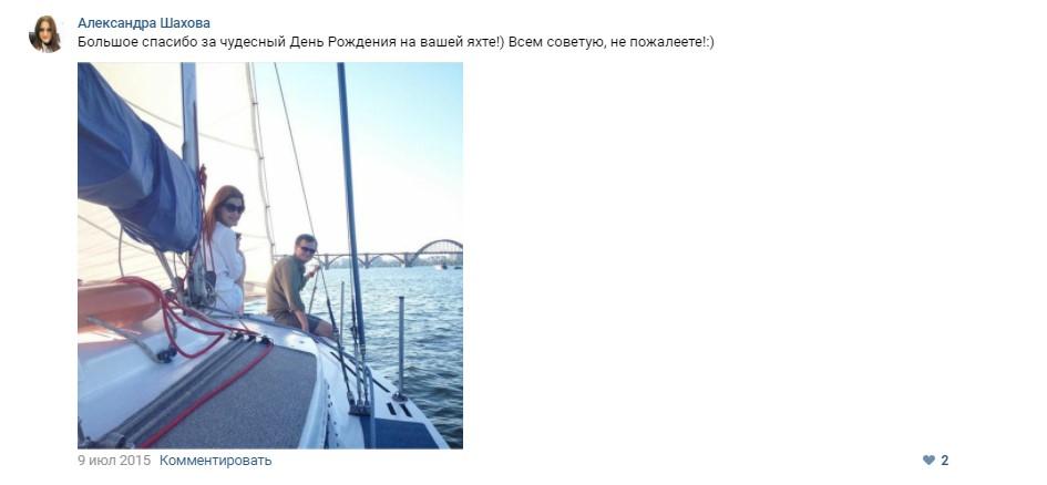 прогулка на яхте отзывы  (13)