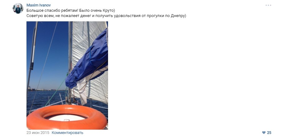 прогулка на яхте отзывы  (15)
