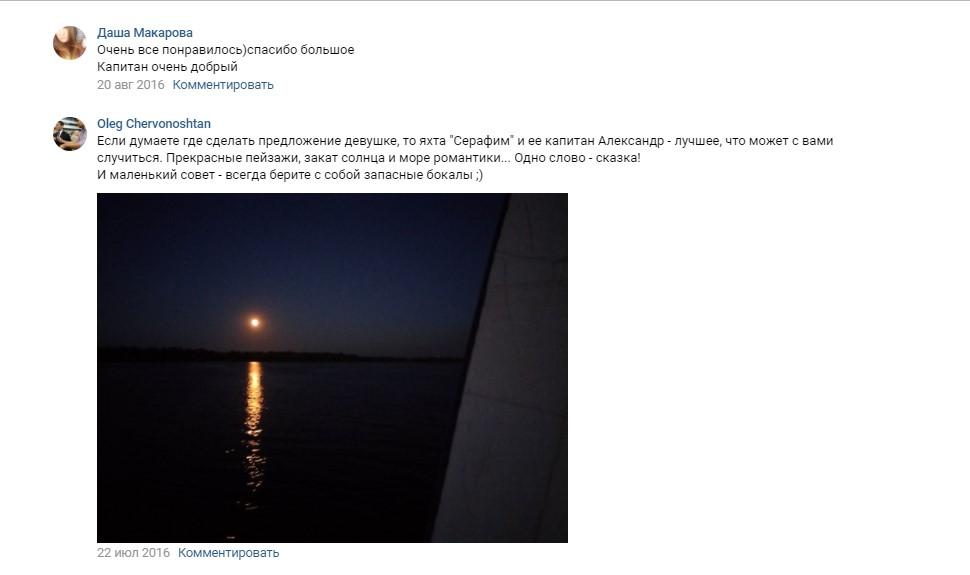 прогулка на яхте отзывы  (6)