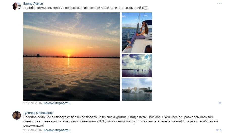 прогулка на яхте отзывы  (7)
