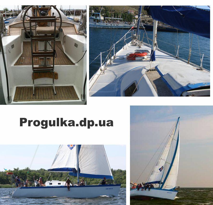 прогулки на яхтах Днепропетровск
