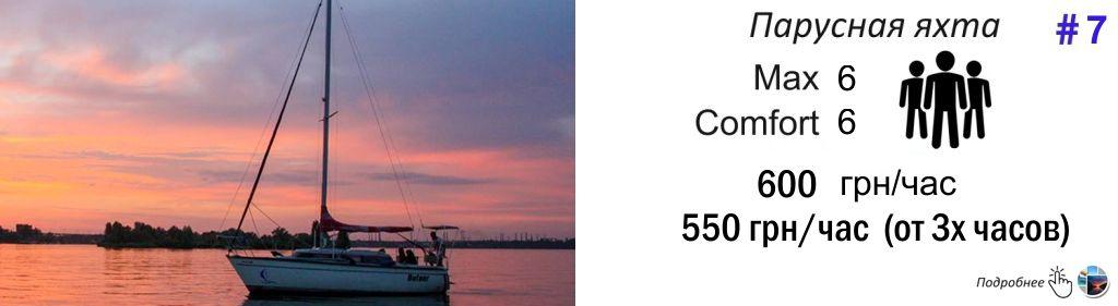 Арендапарусной-яхты-Дюфур-Днепр1
