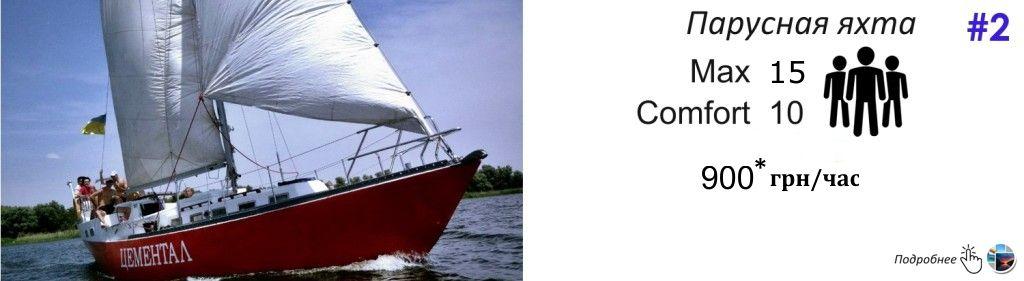 Арендапарусной-яхты-Цементал-Днепр