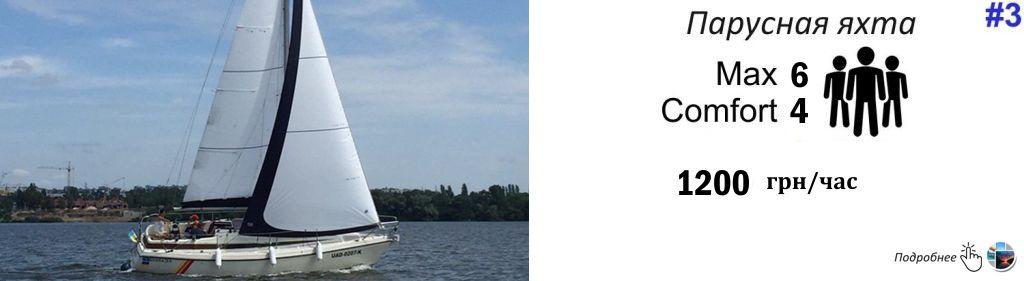 Аренда-парусной-яхты-Бавария 29 в Днепропетровске