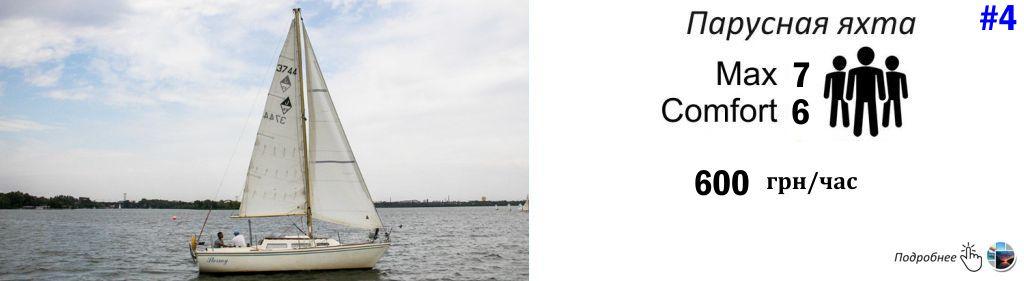 Аренда-парусной-яхты Шторм  в Днепропетровске