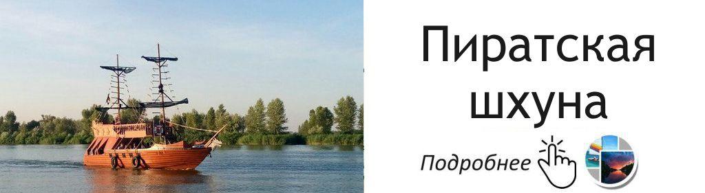Пиратская шхуна Днепропетровск