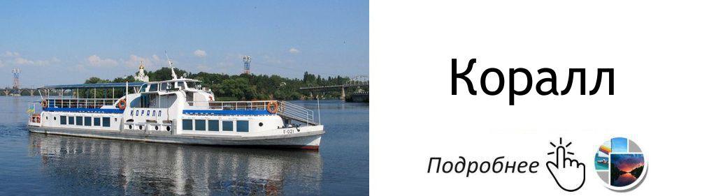 коралл Днепропетровск