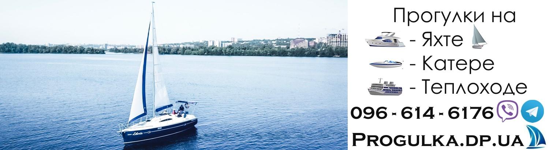 Прогулки на парусных и моторных яхтах в Днепропетровске 096-614-61-76