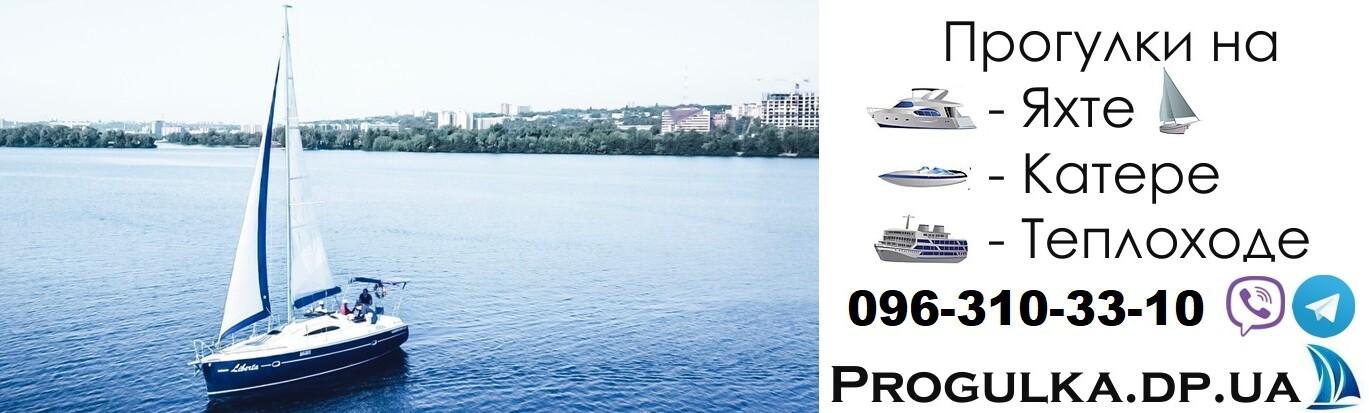 Прогулки на парусных и моторных яхтах в Днепропетровске 096-310-33-10